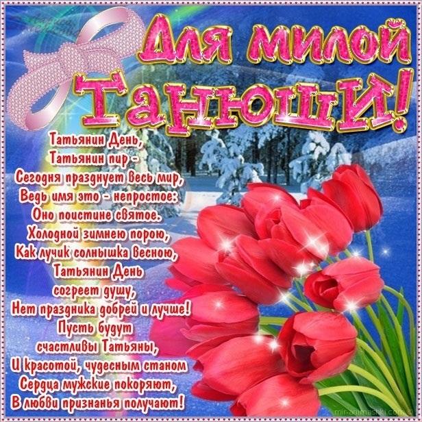 Днем, картинки с поздравлениями на татьянин день