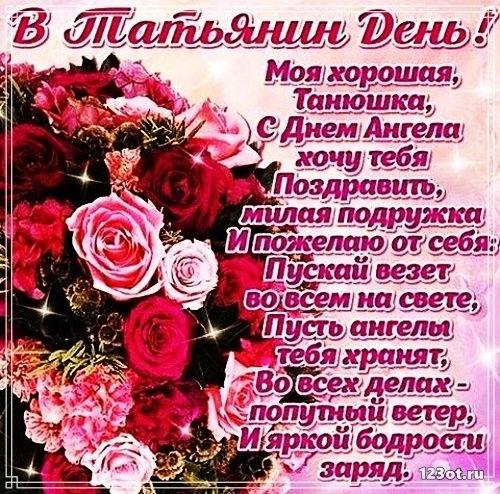 поздравления прикольные ко дню татьяны 25 января нашей