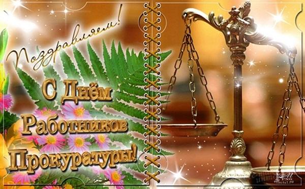 День прокуратуры в картинках прикольные, матери картинка для