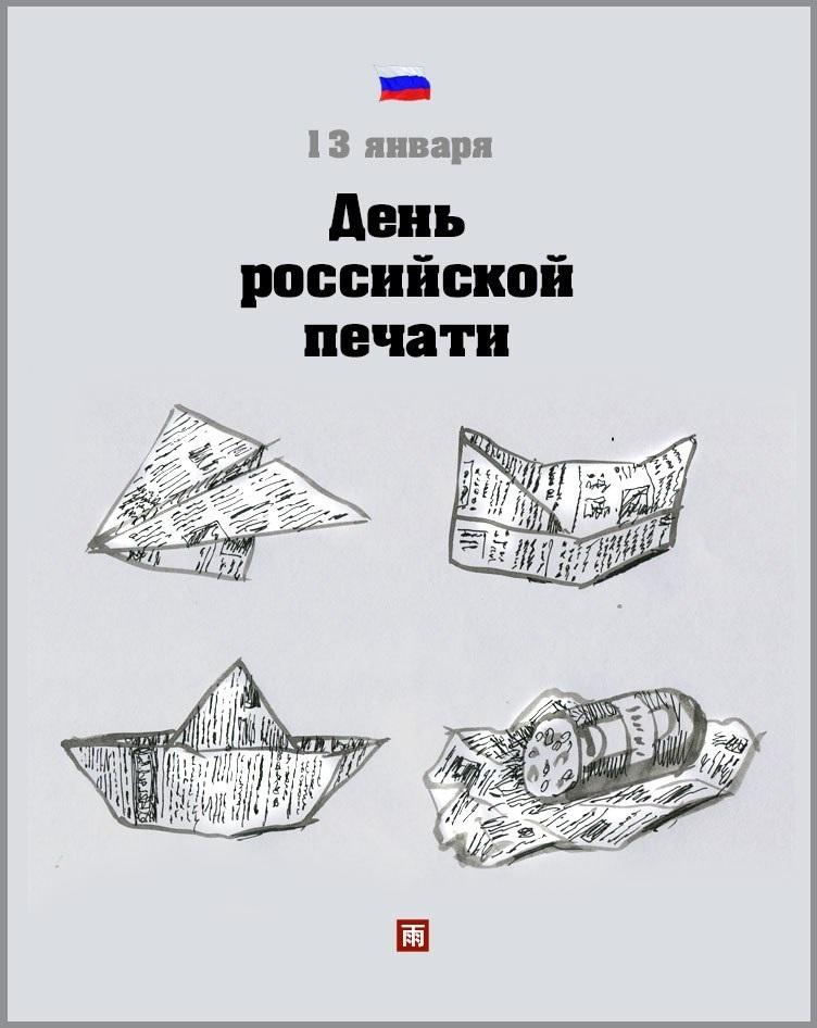 Февраля, картинки с днем печати 13 января