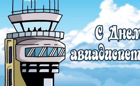 Открытки авиадиспетчерам