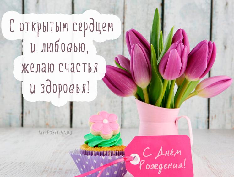 Открытки с тюльпанами с днем рождения стильные