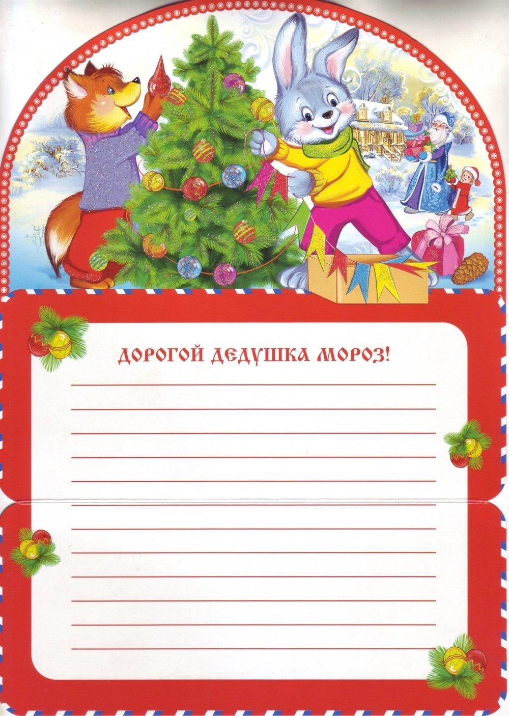 Открытка для письма дедушке морозу