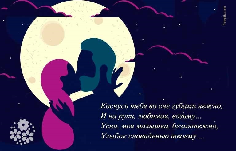 Открытки на ночь для любимой