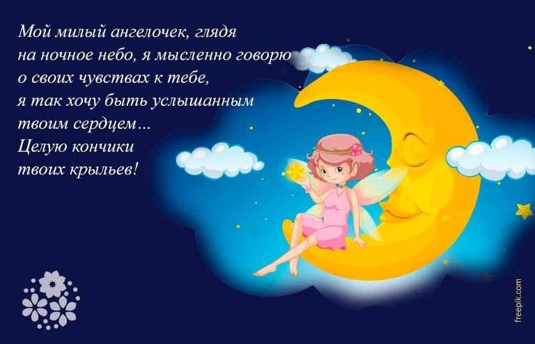 Открытки спокойной ночи любимой девушке своими словами, надписью