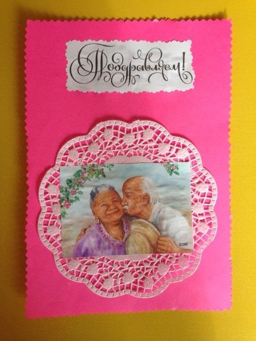 Детские открытки своими руками ко дню пожилого человека, детьми
