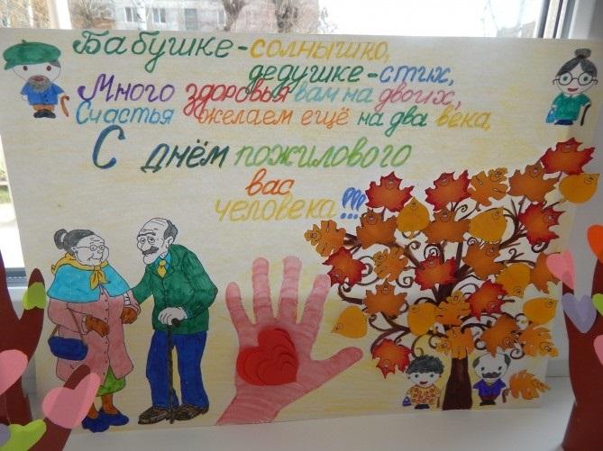 Картинки на день пожилого человека своими руками из бумаги, про