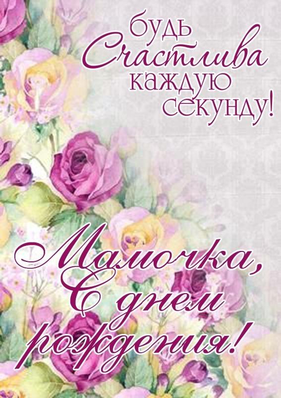 Текст для открытки маме в день рождения, анимации розы открытки