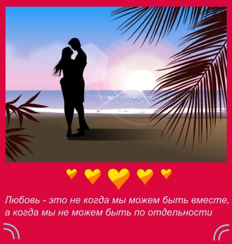 Романтические картинки с надписями мужчина