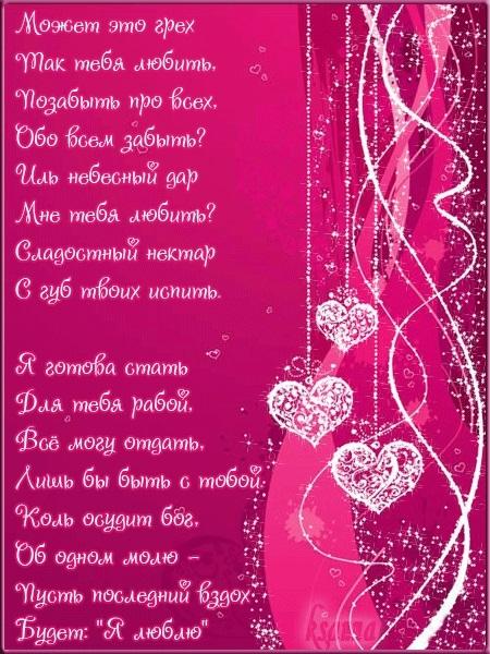 Голосовые открытки признания в любви от имени
