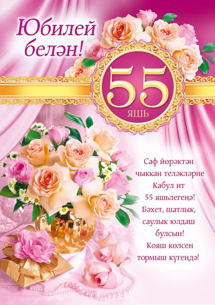 Открытки с днем рождения 55 женщине, для