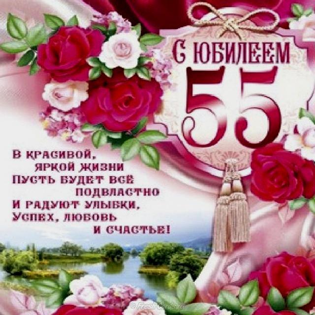 Поздравления в юбилей 55лет