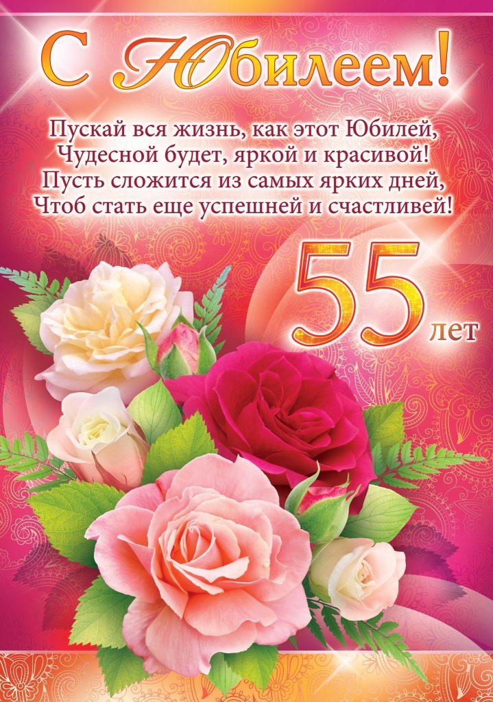 Открытки с днем рождения 55 женщине