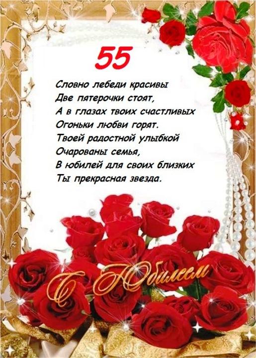 Красивой, открытки с днем рождения для 55 лет