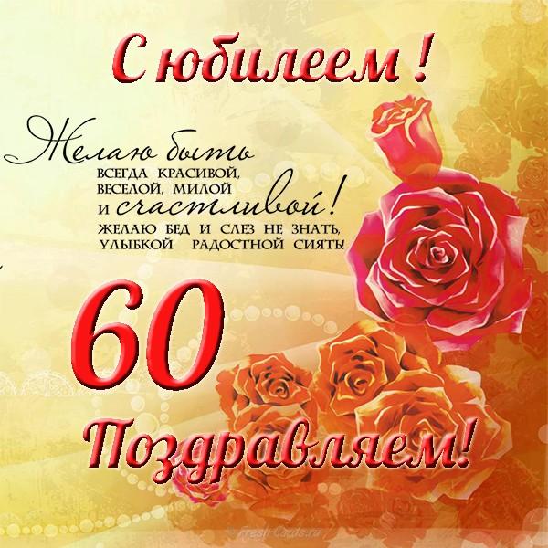 Картинка с днем рождения для женщины 60 лет, друзьям подругам