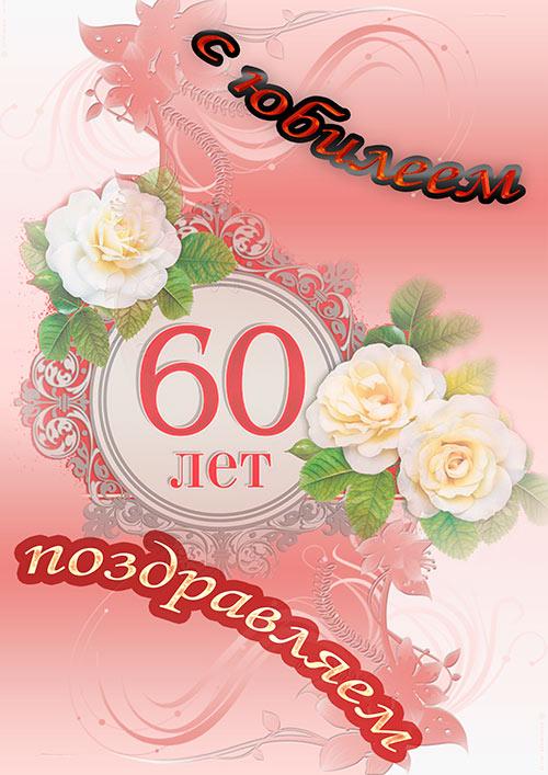 Картинки с юбилеем на 60 лет женщине
