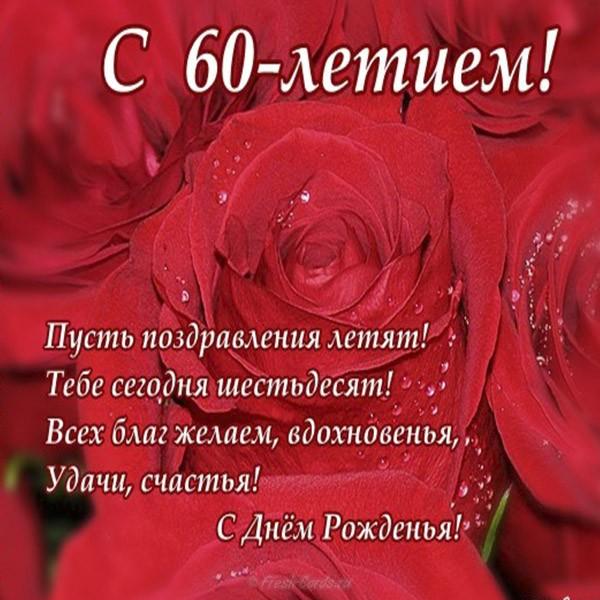 Поздравление с днем рождения 60 лет брату