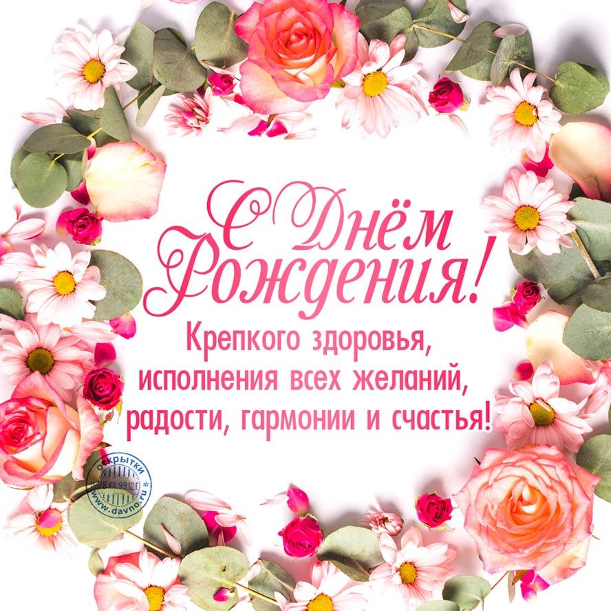 Поздравления с днем рождения девушке в прозе красивые картинки