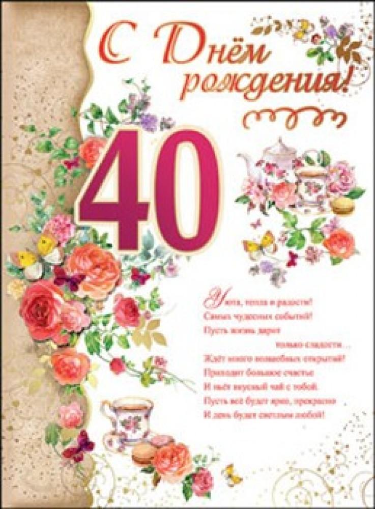 Большие, открытка с днем рождения 40 лет женщине