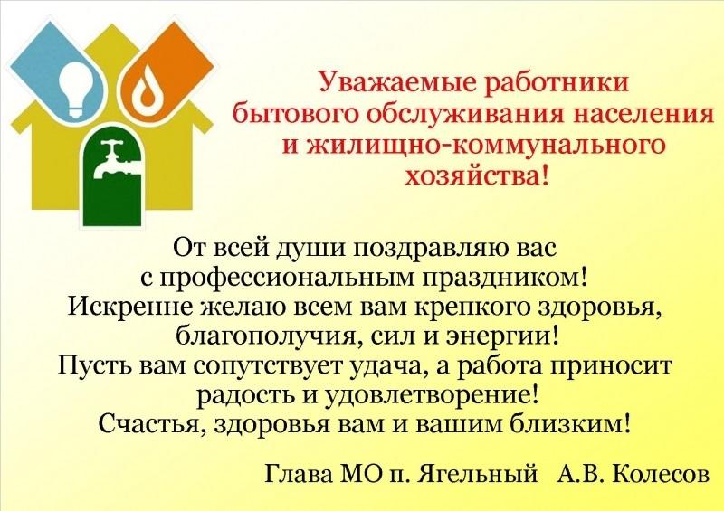 беларуси, поздравление работников теплосети период всемирной