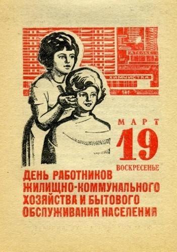 Поздравление день работников бытового обслуживания