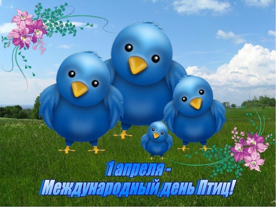 Картинки, поздравление с днем птиц картинки стихи
