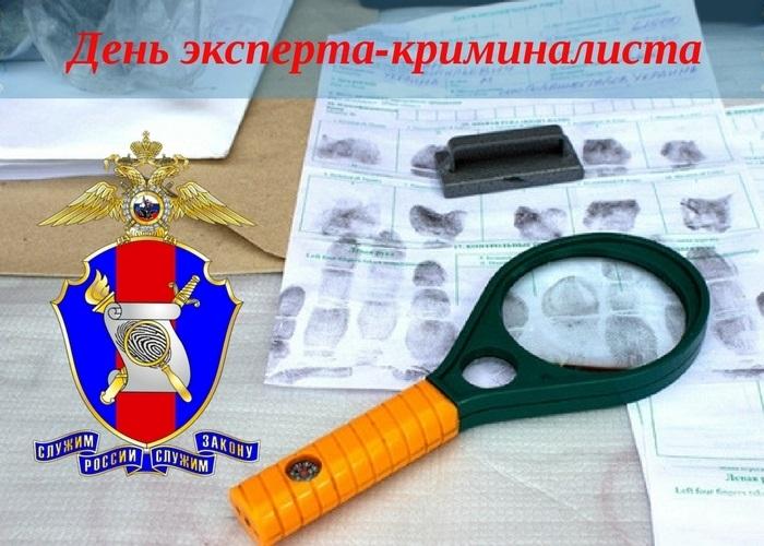 Открытки ко дню эксперта криминалиста