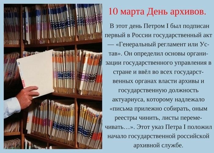 Февраля, открытка с днем архивов в россии