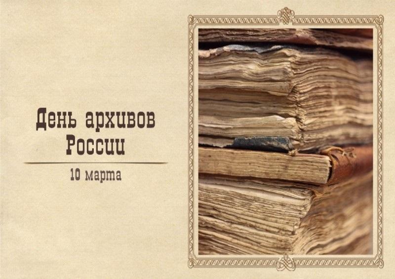 Юбилеем, открытки ко дню архивов