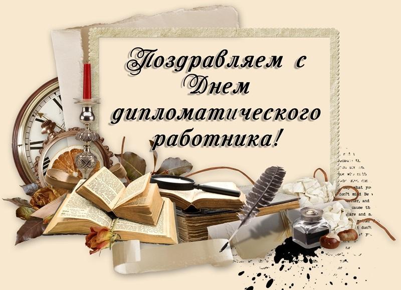Про порошенко, с днем дипломата картинки