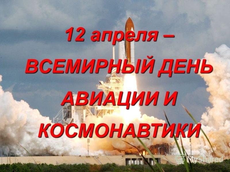 Днем рождения, открытка всемирный день авиации и космонавтики