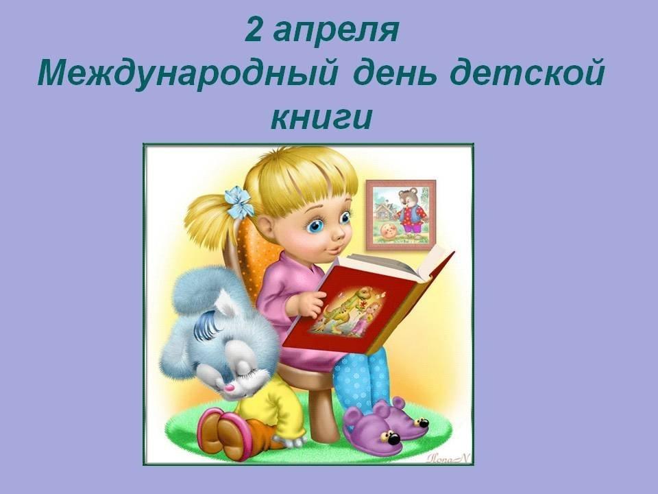 Открытки своими, картинки с днем книги
