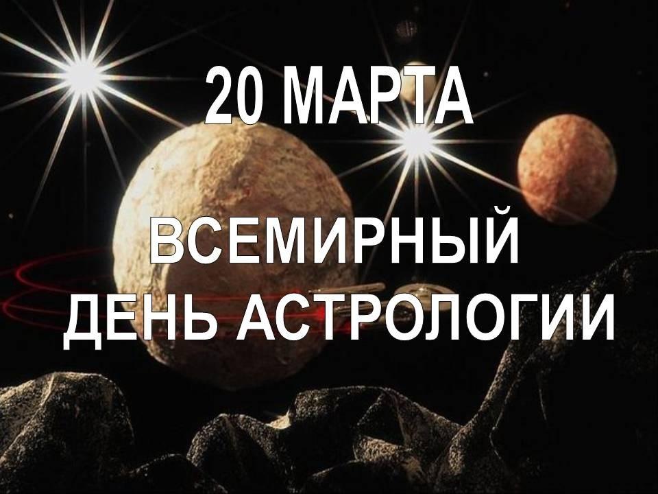 День астролога открытка, открытки