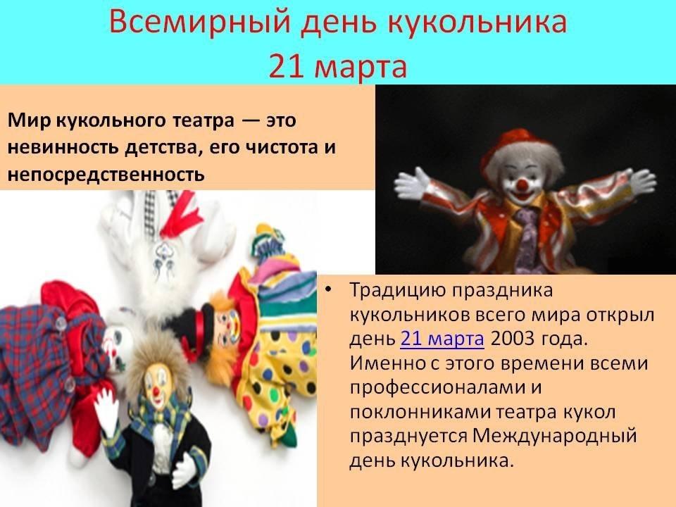 Лет открытки, поздравления с днем кукольника открытки