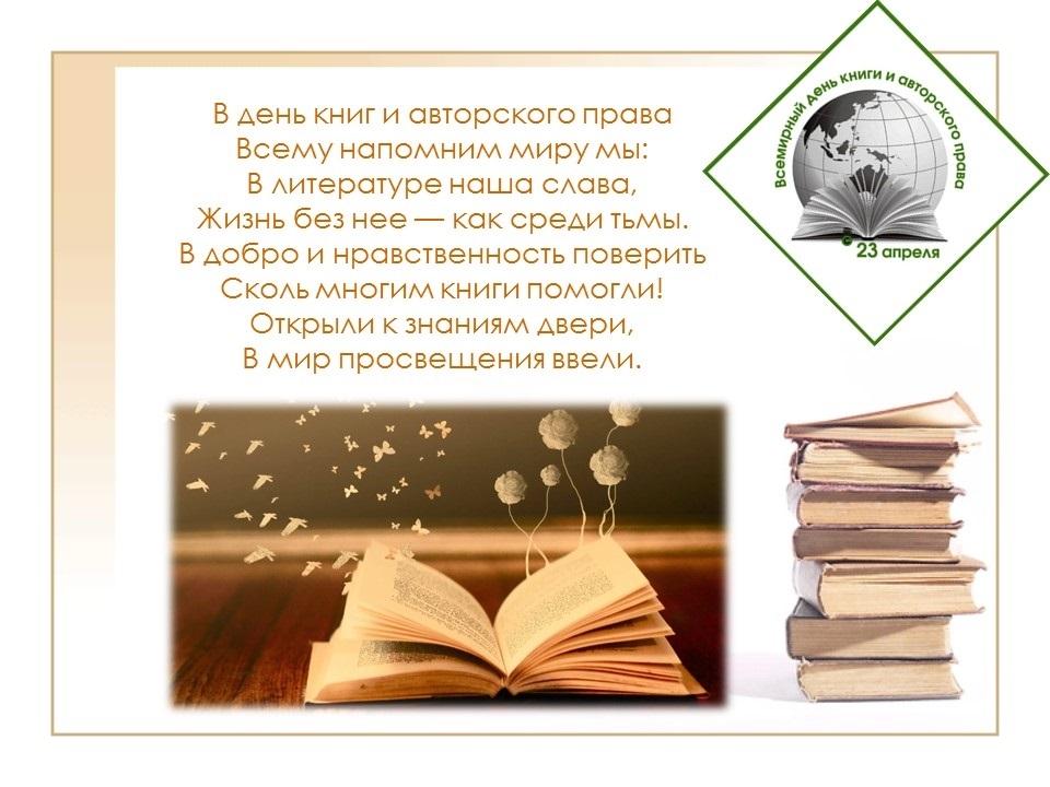 Открытки день книги, открытки