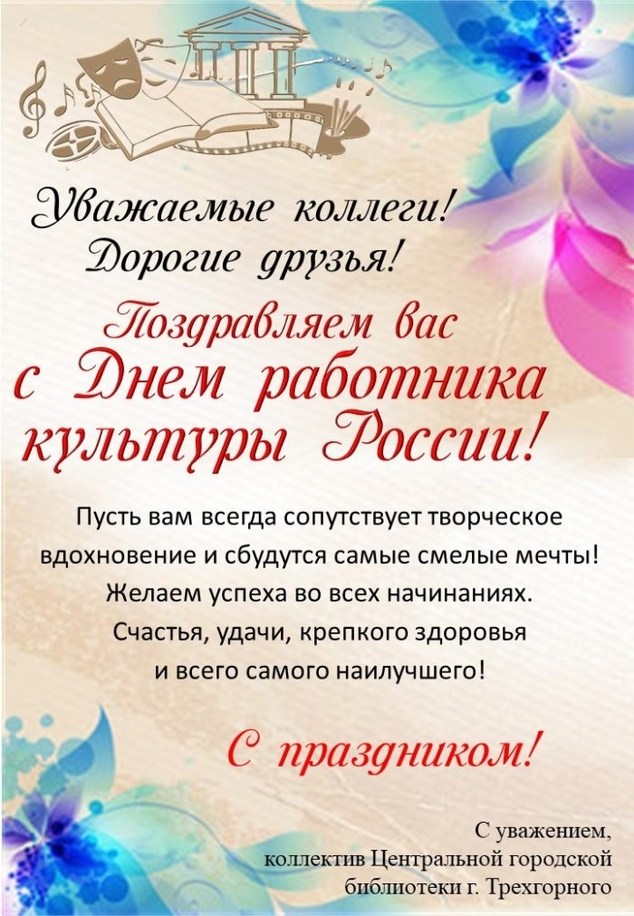 Открытка мастер, картинки с днем работников культуры беларусь