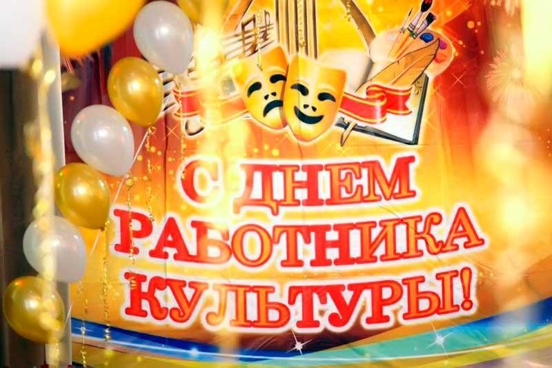 Картинки на день работника культуры россии, днем