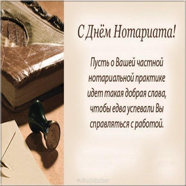 Поздравление на день нотариата в стихах