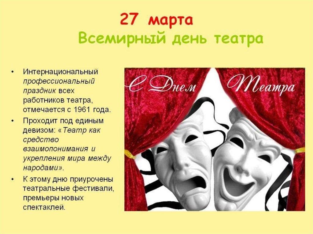 стрижка картинки день театра 27 марта успешности