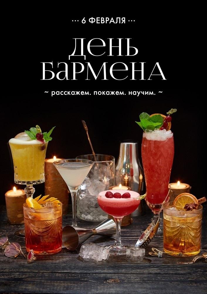 Картинки к дню бармена