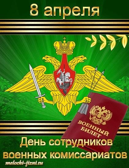 8 апреля день военного комиссариата картинки поздравления, картинках именем