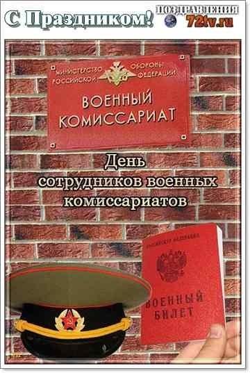 Поздравления с днем сотрудников военных комиссариатов картинки