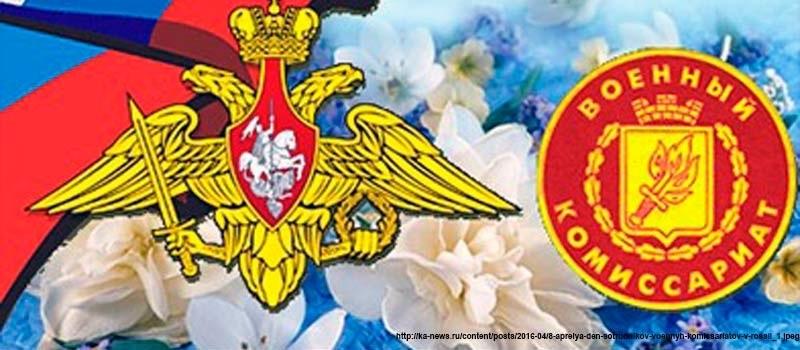 8 апреля день военного комиссариата картинки поздравления, картинки