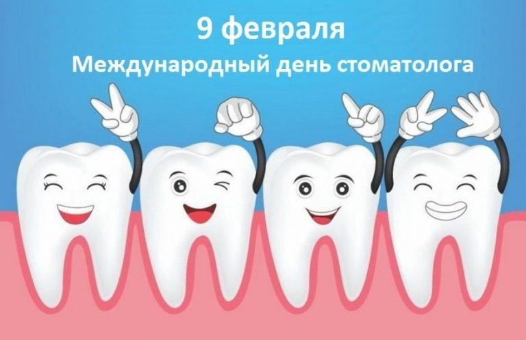 Поздравлением татьяниным, картинки 6 марта международный день зубного врача