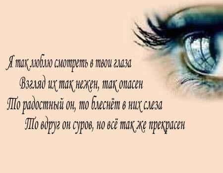Картинки про красивые глаза с надписями, про