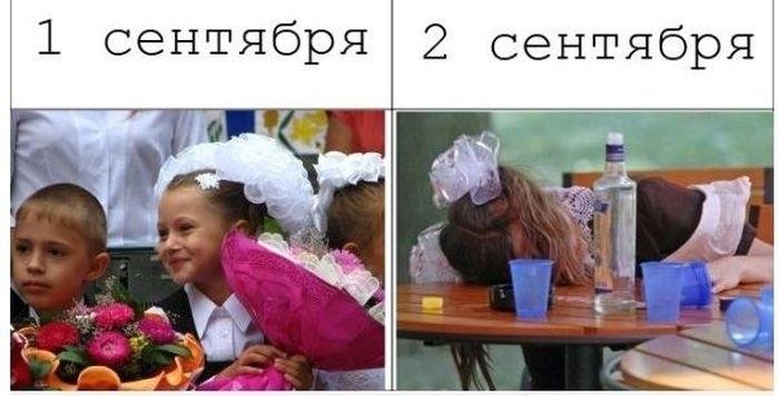 Смешные картинки про родителей 1 сентября