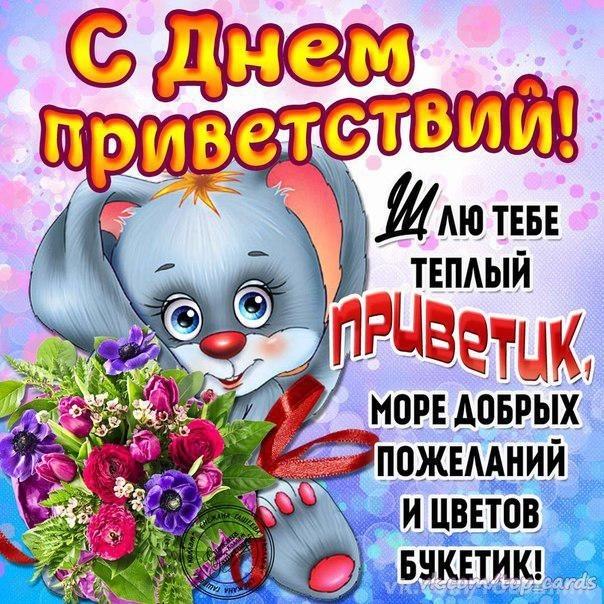 Прикольные открытки с поздравлением на каждый день всемирный день