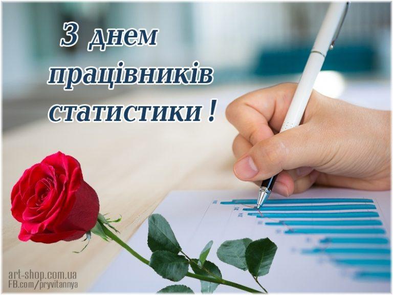 даже поздравления на день статиста москве