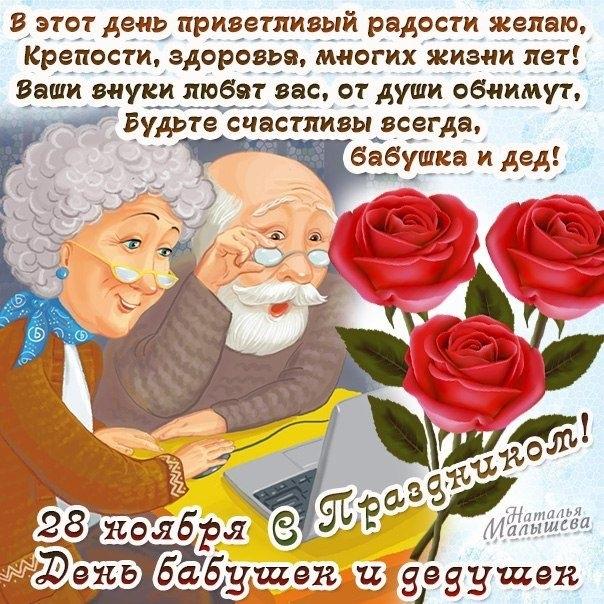 Поздравления на годовщину свадьбы для бабушки и дедушки