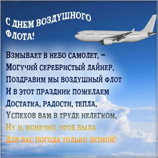Поздравления с днем воздушного флота россии фото